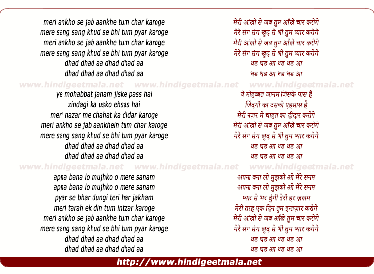 lyrics of song Meri Ankho Se Jab Aankhe Tum Char Karoge