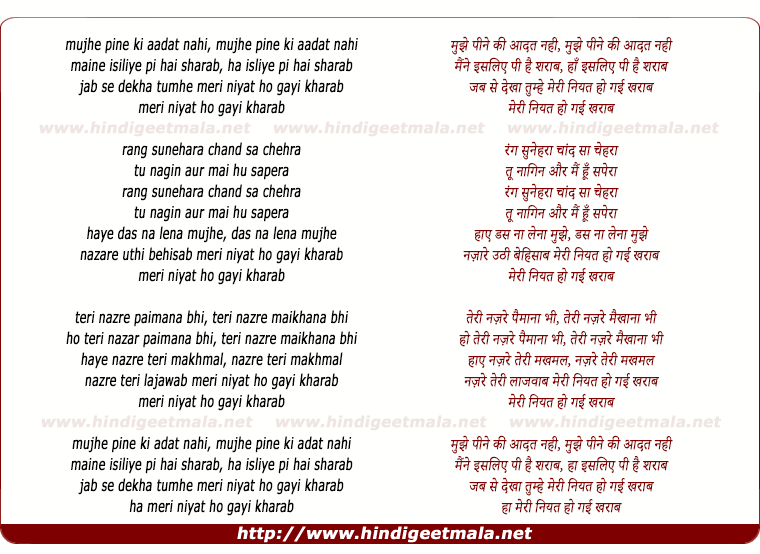 lyrics of song Mujhe Peene Ki Aadat Nahi