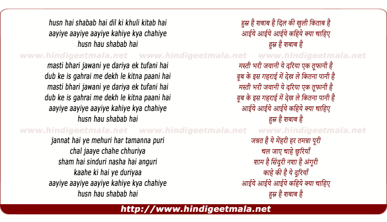 lyrics of song Aayiye Aayiye