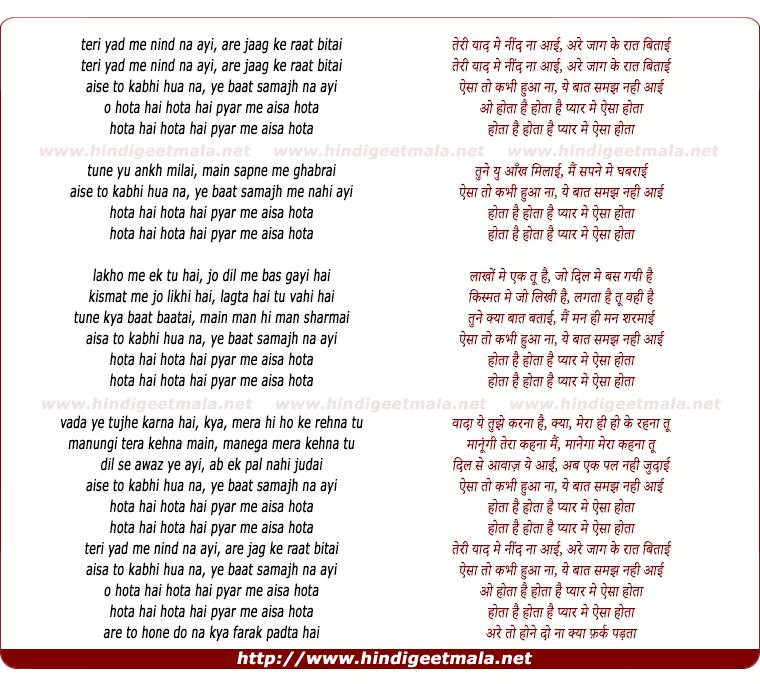 lyrics of song Pyaar Me Aisa Hota