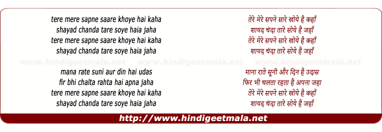 lyrics of song Tere Mere Sapne Sare Khoye Hai Kaha (Sad)