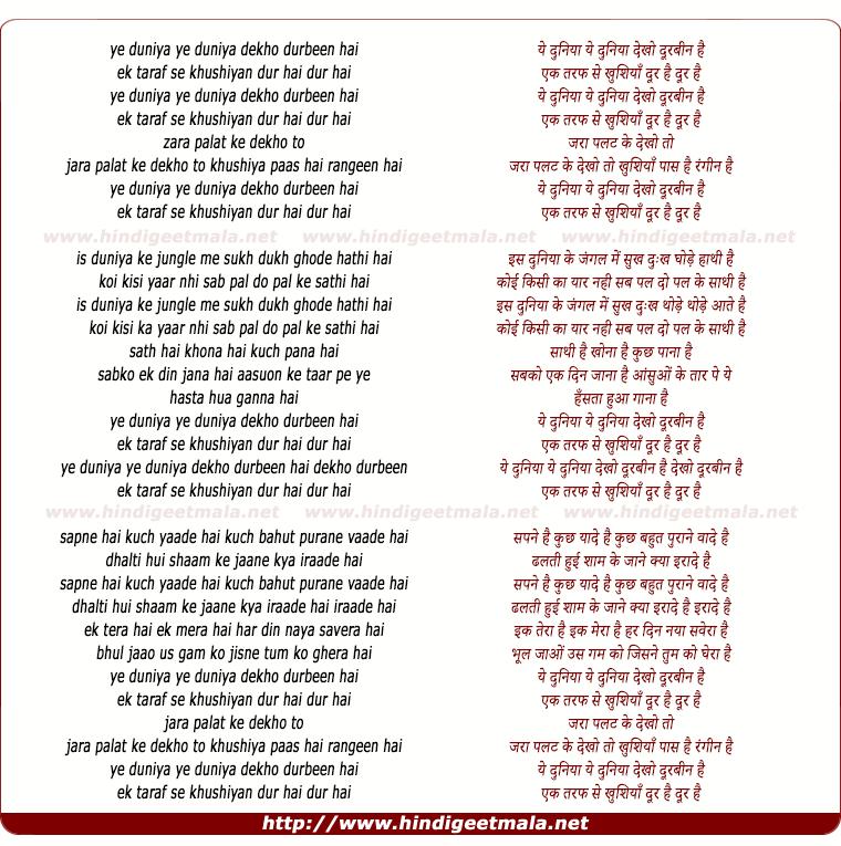 lyrics of song Ye Duniya Ye Duniya Dekho Durbin Hai