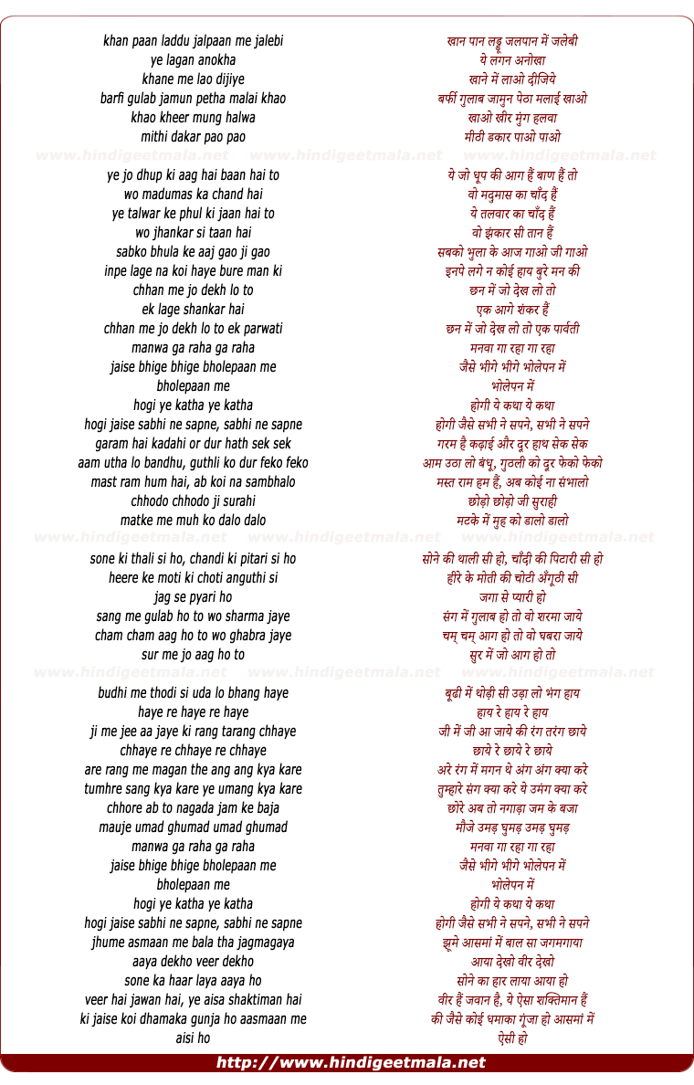 lyrics of song Khan Paan Laddu Jalpan (Manva)