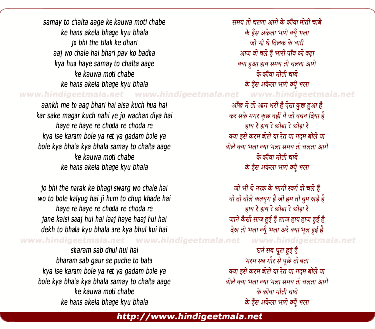 lyrics of song Samay To Chalta Aage