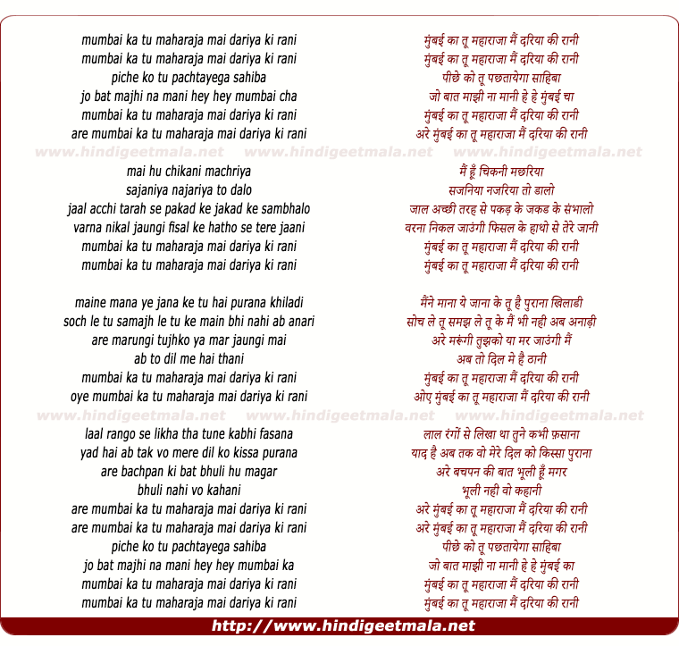 lyrics of song Mumbai Ka Tu Maharaja