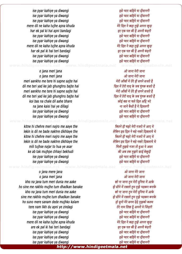 lyrics of song Ise Pyaar Kahiye Ya Diwangi
