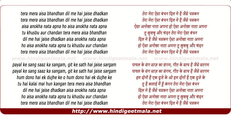 lyrics of song Tera Mera Aisa Aisa Bandhan