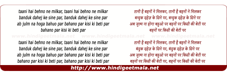 lyrics of song Thani Hai Behno Ne Milkar