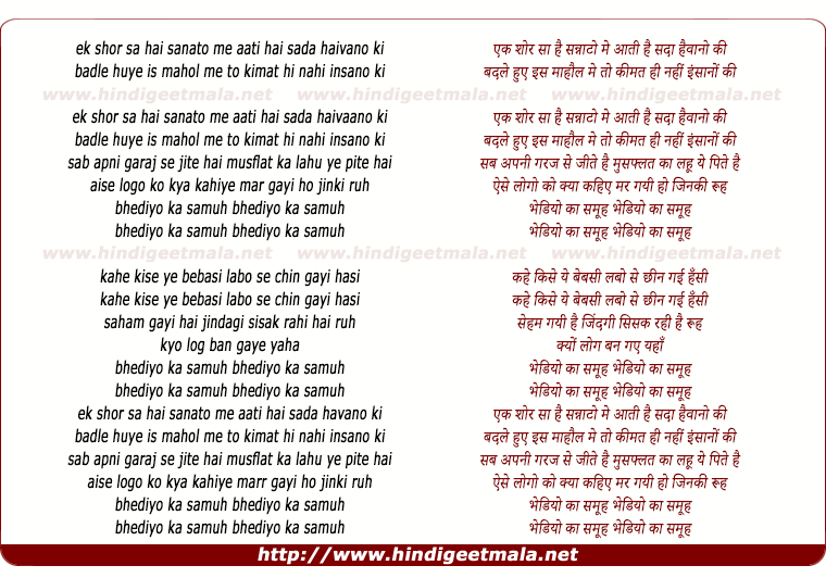 lyrics of song Bhediyo Ka Samuh
