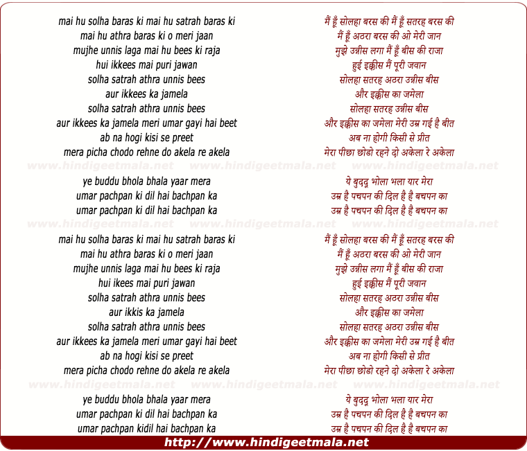 lyrics of song Umar Pachpan Ki Dil Bachpan Ka
