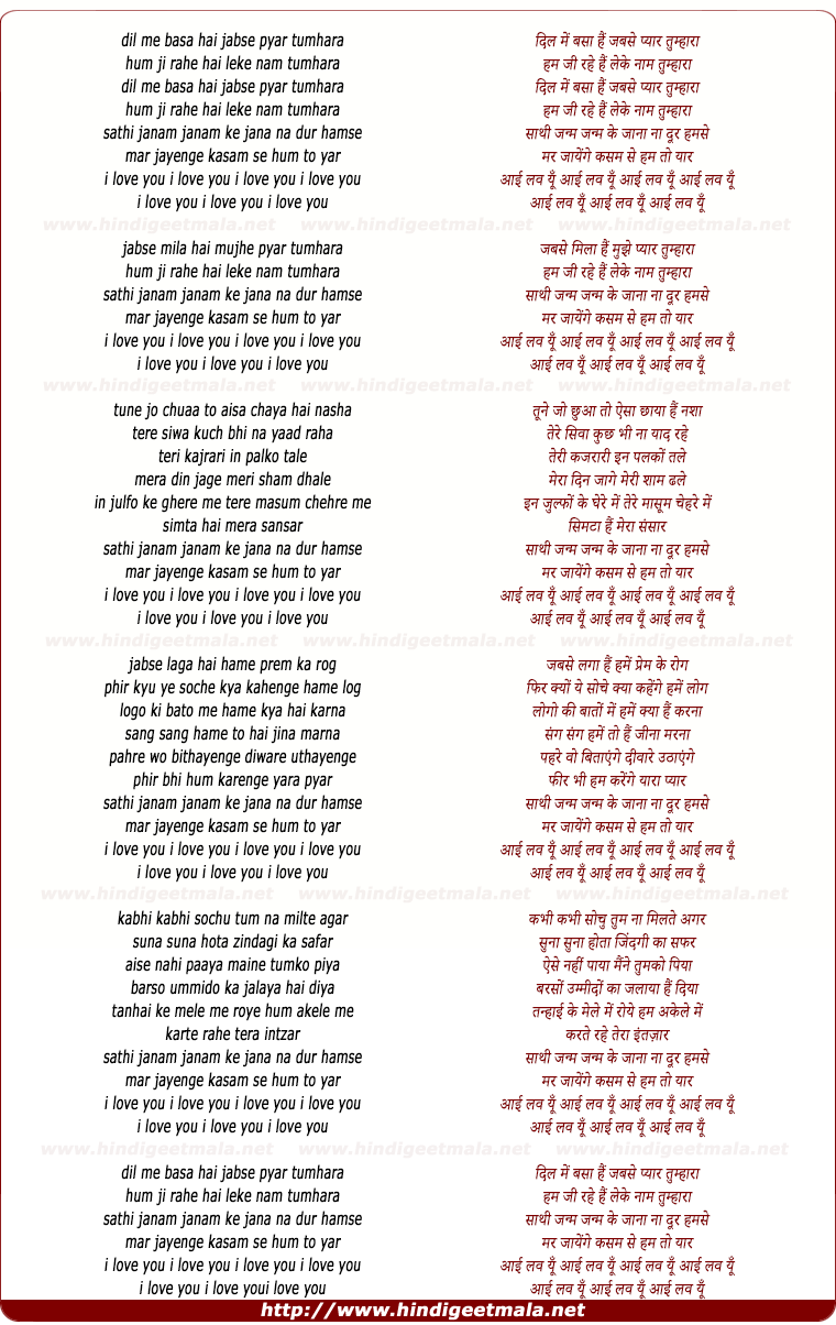 lyrics of song Jab Se Mila Hai Mujhe Pyar Tumhara