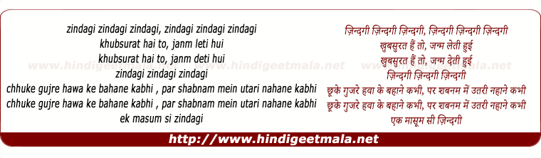 lyrics of song Zindagi Zindagi Khoobsurat