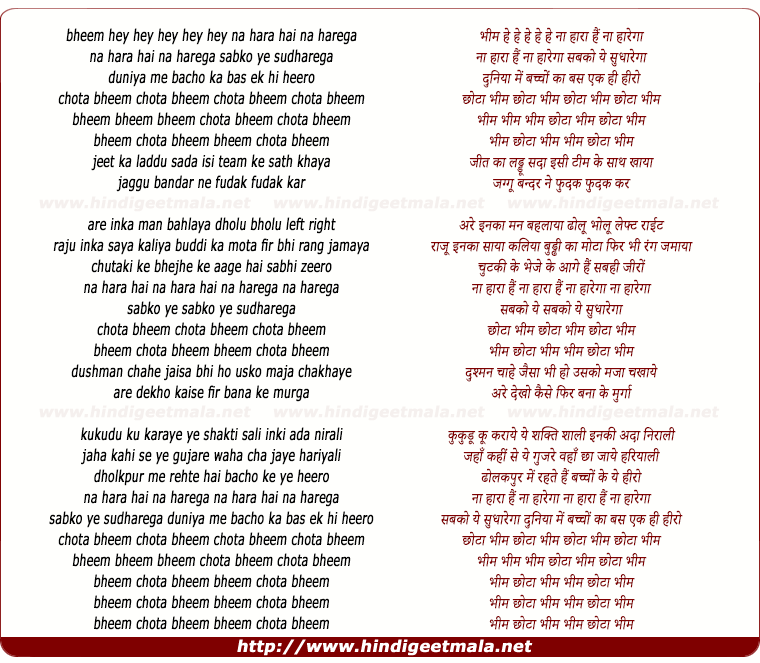 lyrics of song Na Hara Hai Na Harega