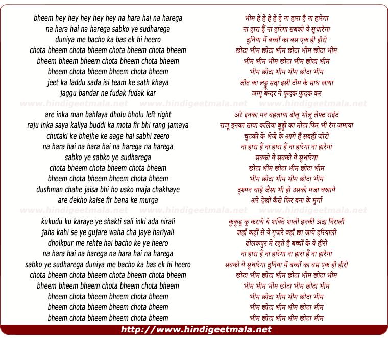 lyrics of song Bheem Hai Na Hara Hai Na Harega