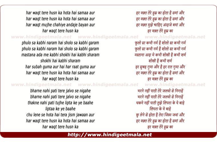 lyrics of song Har Waqt Tere Husn Ka