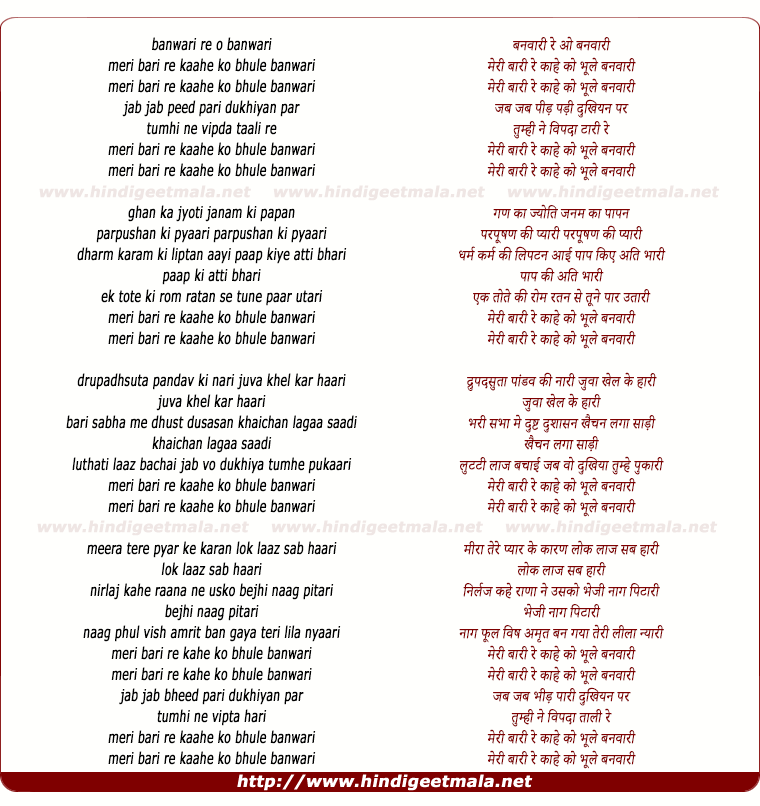 lyrics of song Banwari O Banwari Meri Bari Re Kahe Ko
