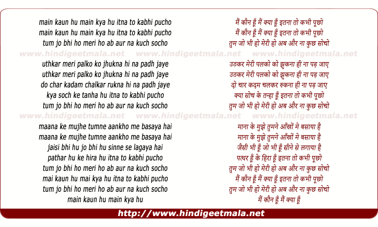 lyrics of song Mai Kaun Hu Mai Kya Hu