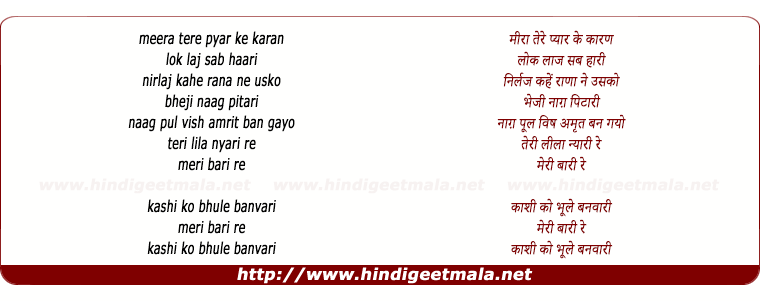 lyrics of song Meera Tere Pyar Ka Kaaran