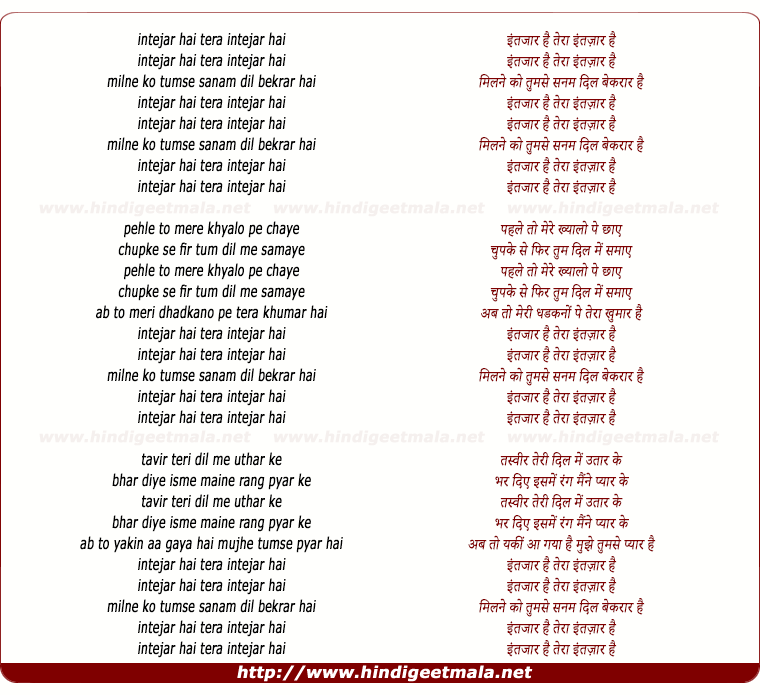 lyrics of song Intezar Hai Tera Intezar Hai