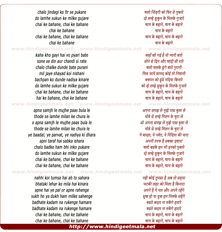 lyrics of song Chai Ke Bahane