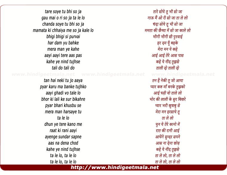 lyrics of song Chanda Mere Tu Bhi Soja