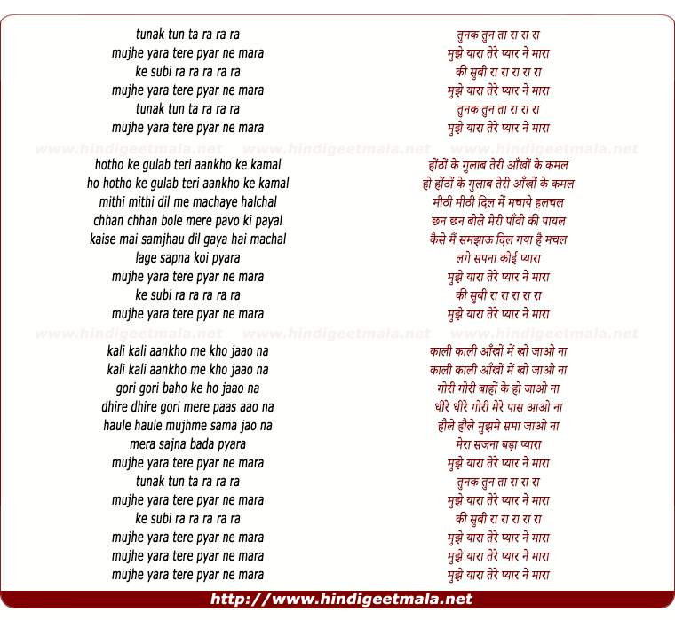 lyrics of song Tunak Tun Ta Ra Ra