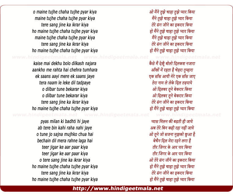 lyrics of song Maine Tujhe Chaha Tujhe Pyar Kiya
