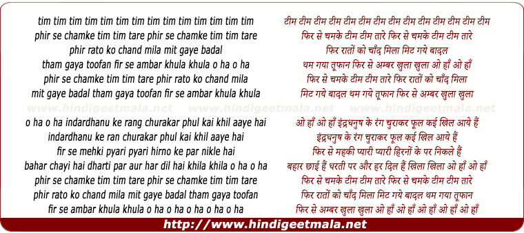 lyrics of song Phir Se Chamke Tim Tim Tare