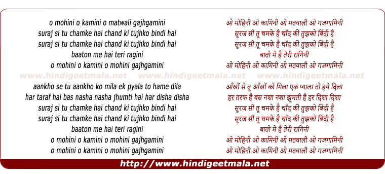 lyrics of song O Mohini O Kamini
