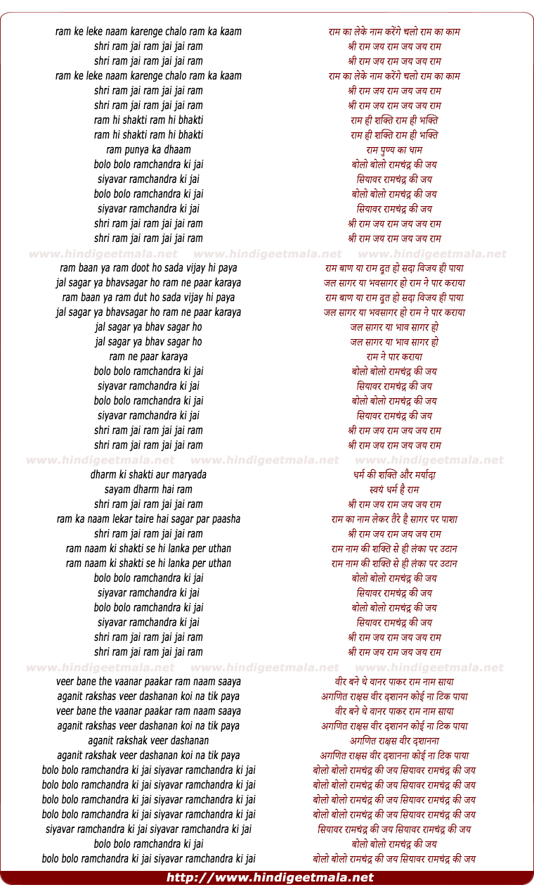lyrics of song Bolo Bolo Ramchandra Ki Jai
