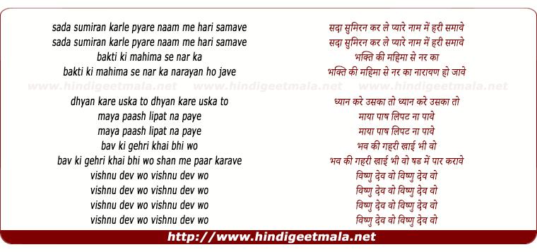 lyrics of song Sada Sumiran Karle Pyare