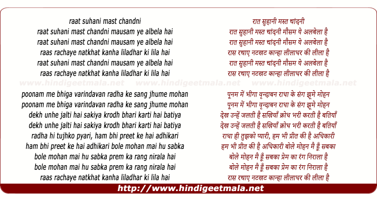 lyrics of song Raat Suhani Mast Chandni