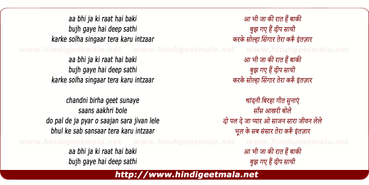 lyrics of song Aa Bhi Ja Ke Raat Hai Baaki