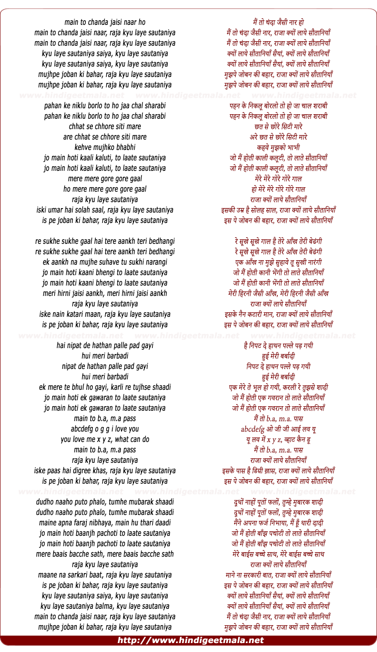 lyrics of song Iss Pe Joban Ki