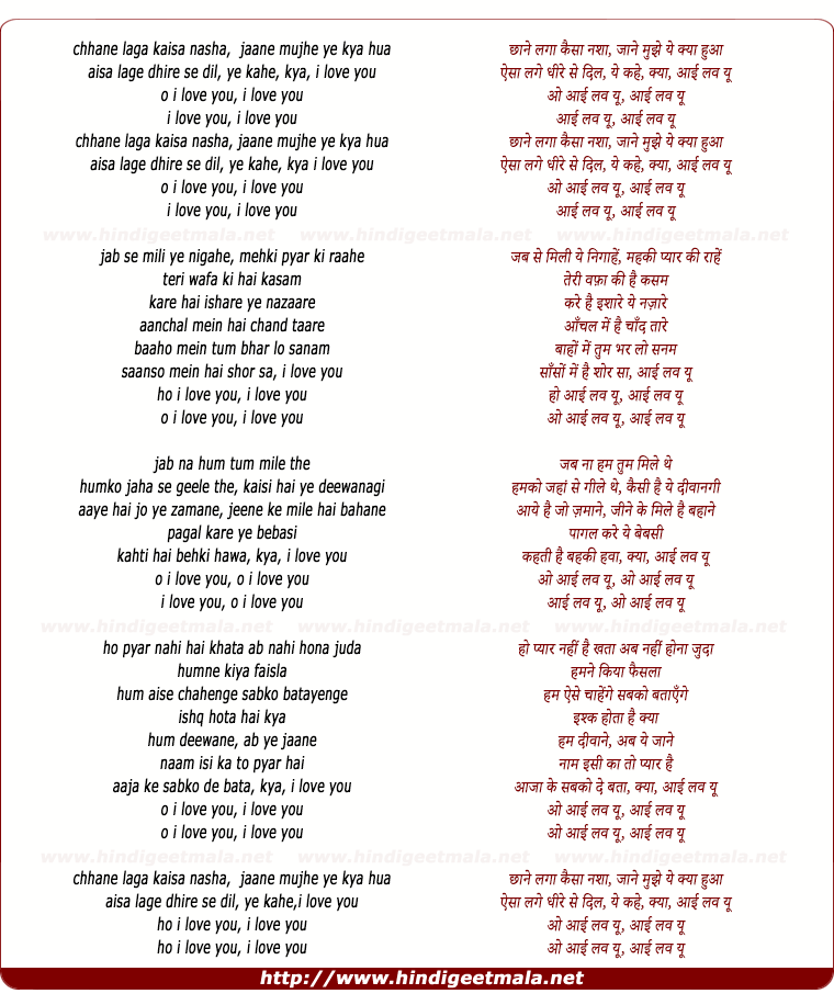 lyrics of song O I Love You