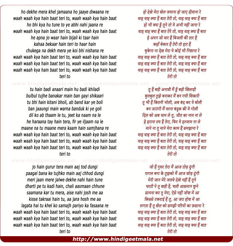 lyrics of song Wah Wah Kya Baat Hai Teri