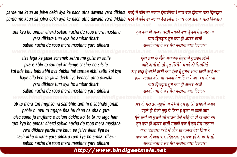 lyrics of song Parde Me Kaun Sa Jalwa