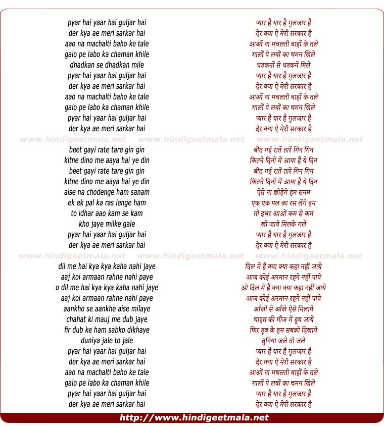 Yeh Pyar Nahi Toh Kya Hai Song Download: प्यार है यार है गुलजार है