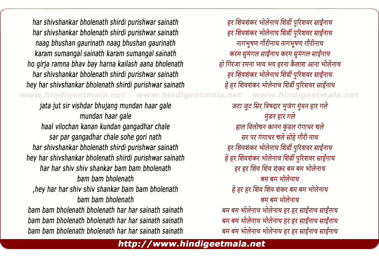 lyrics of song Har Shivshankar Bholenath
