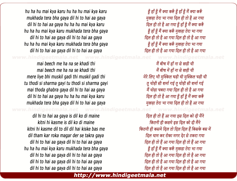lyrics of song Dil Hi To Hai Aa Gaya
