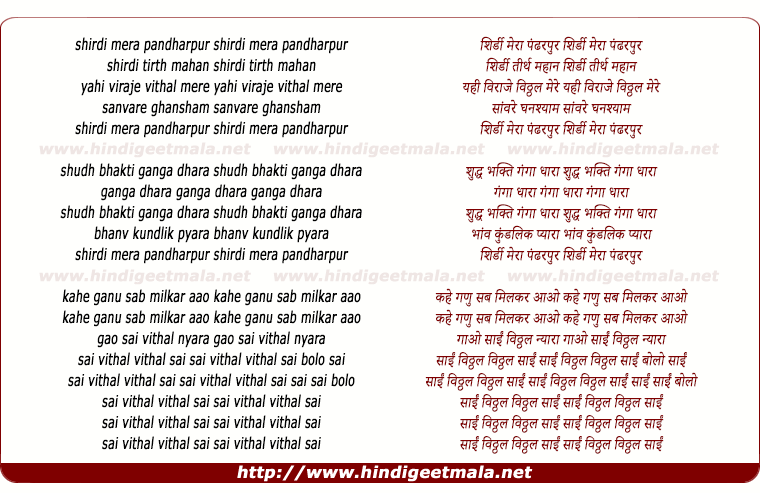lyrics of song Shirdi Mera Pandharpur