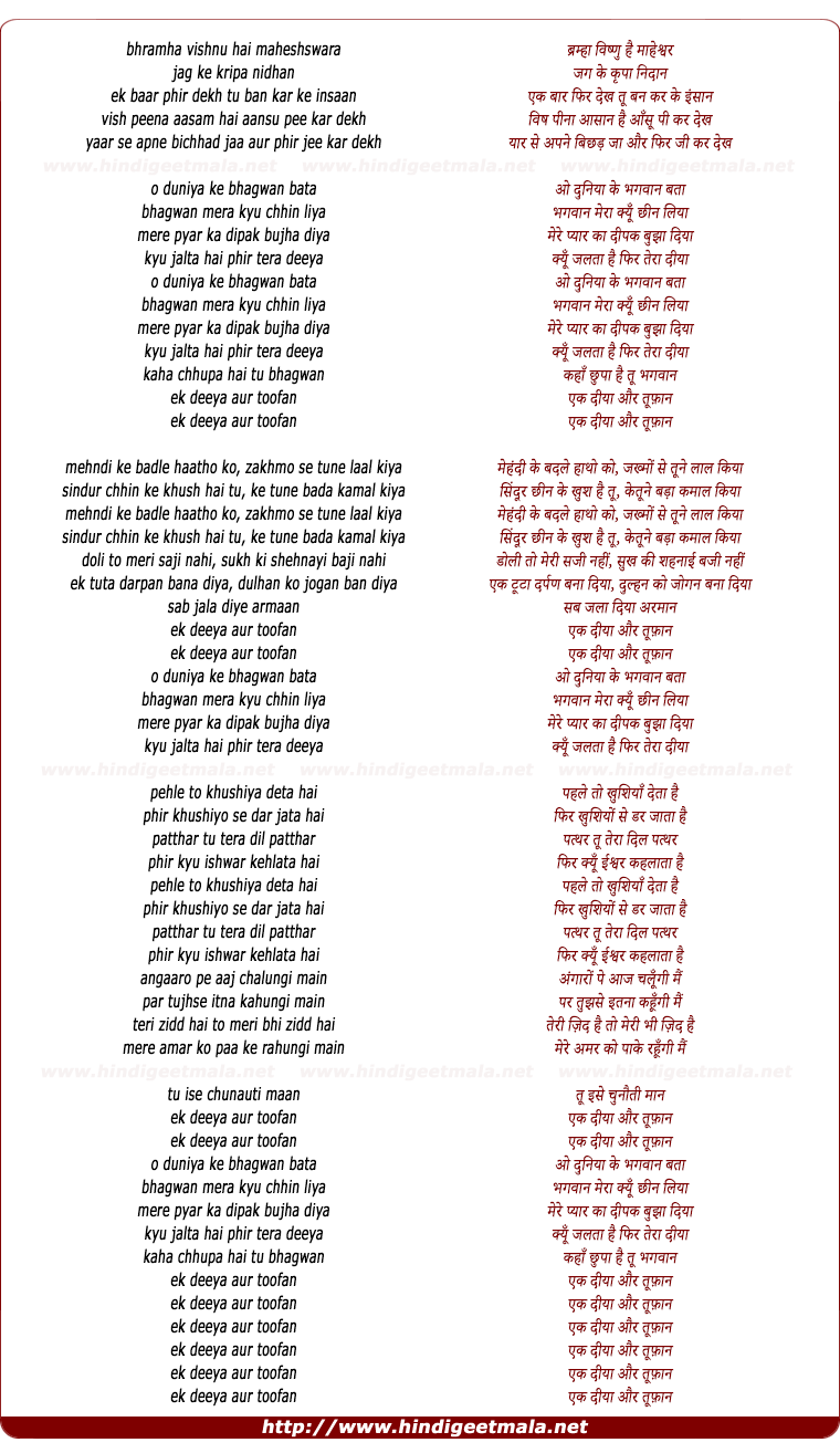 lyrics of song Ek Diya Aur Toofan