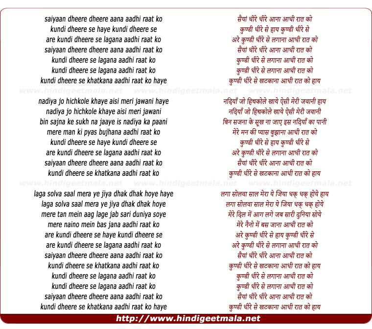 lyrics of song Kundi Dheere Se Khatkana
