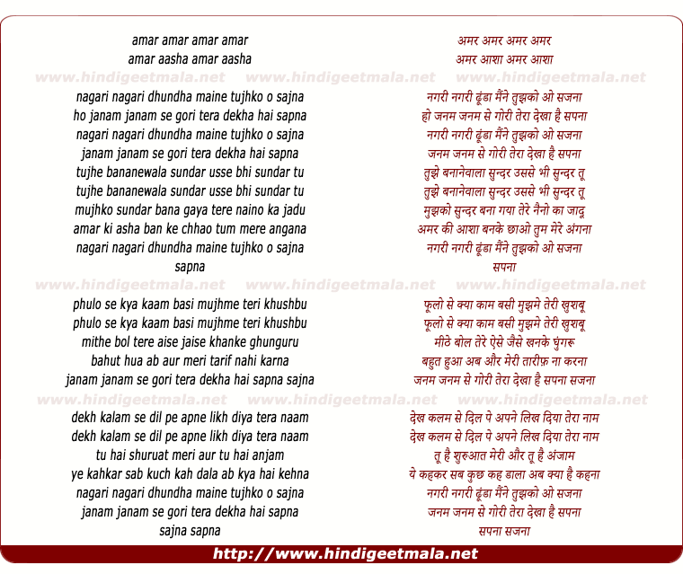 lyrics of song Nagri Nagri Dhunda O Sajna