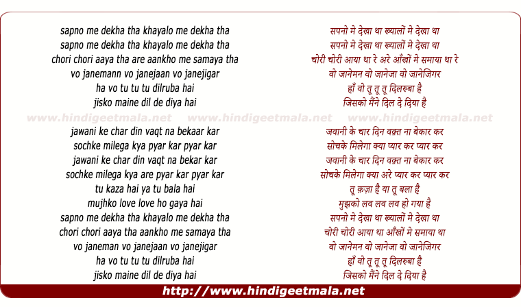 lyrics of song Sapno Me Dekha Tha