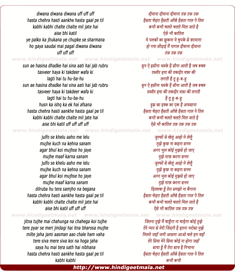 lyrics of song Hansta Chehra Hansti Aankhe