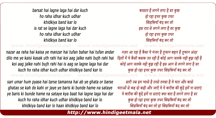 lyrics of song Barsaat Hai Lagne Laga Hai Dar