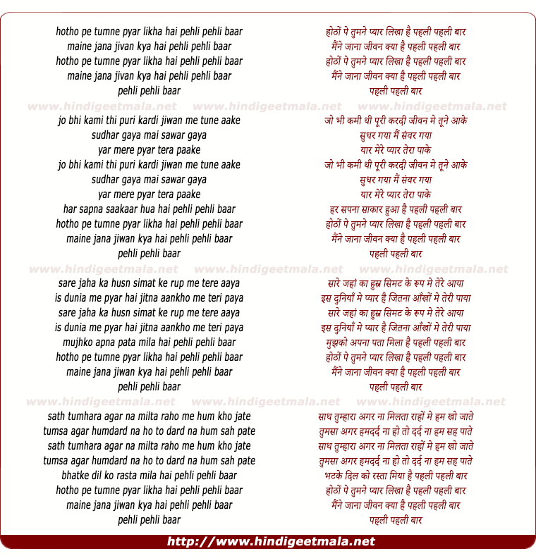 lyrics of song Honto Pe Tumne Likha Hai