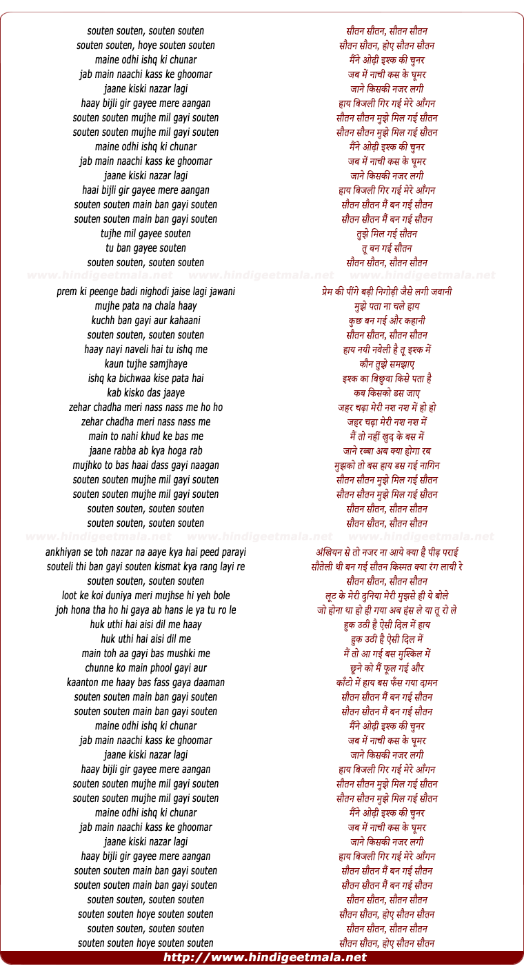 lyrics of song Souten Souten