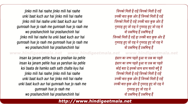 lyrics of song Prashna Chinha